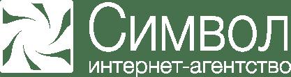 «Символ» интернет-агентство